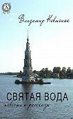 Владимир Ковтонюк -Святая вода