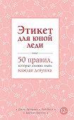 Брайан Кертис -Этикет для юной леди. 50 правил, которые должна знать каждая девушка