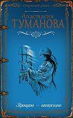 Анастасия Туманова -Прощаю – отпускаю