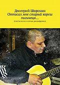 Дмитрий Шорскин - Отписал мне старый кореш письмецо…