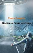 Роман Комаров -Космический учитель