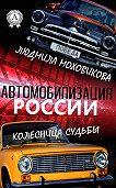 Людмила Моховикова -Автомобилизация России. Колесница судьбы