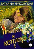 Татьяна Луковская -Принцесса и котелок
