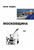 Арье Вудка -Московщина