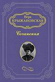 Вера Крыжановская-Рочестер - Грозный призрак