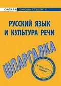 Дарья Голованова -Русский язык и культура речи. Шпаргалка