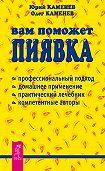 Олег Каменев -Вам поможет пиявка