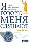 Нина Зверева -Я говорю – меня слушают