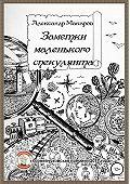 Александр Макаров -Заметки маленького спекулянта