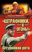 Владимир Першанин -«Штрафники, в огонь!» Штурмовая рота (сборник)