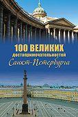 Александр Мясников -100 великих достопримечательностей Санкт-Петербурга