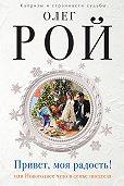 Олег Рой -Привет, моя радость! или Новогоднее чудо в семье писателя