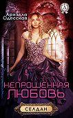 Ариэлла Одесская - Непрошенная любовь