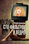 Валерий Дашевский - Сто фильтров и ведро