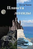 Виктор Чирков -Планета легенды