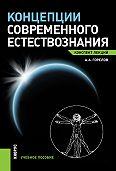 Анатолий Горелов, Анатолий Горелов - Концепции современного естествознания. Конспект лекций