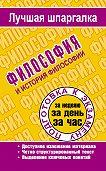 Татьяна Петровна Ритерман - Философия и история философии