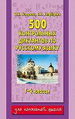 Е. А. Нефёдова -500 контрольных диктантов по русскому языку. 1–4 классы