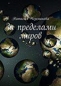 Наталья Черепанова -За пределами миров