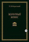 Сергей Короткий -УП «Венчурный бизнес»