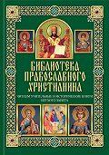 Павел Михалицын -Читаем Учительные и Исторические книги Ветхого Завета