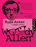 Вуди Аллен -Сводя счеты (сборник)
