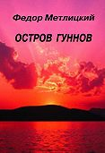 Федор Метлицкий -Остров гуннов