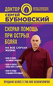 Сергей Бубновский -Скорая помощь при острых болях. На все случаи жизни