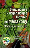 А. В. Кородецкий - Очищающее и исцеляющее питание по Малахову. Живая и мертвая еда