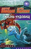 Карина Шаинян, Дмитрий Колодан - Жизнь чудовищ (сборник)