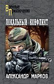 Александр Марков - Локальный конфликт