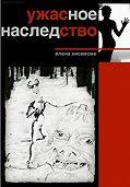 Елена Хисамова -Ужасное наследство