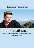 Станислав Граховский -Солёныйхлеб. Рассказы и стихи о казачестве и на военную тему