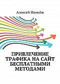 Алексей Номейн -Привлечение трафика насайт бесплатными методами