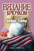 Кристина Ляхова - Вязание крючком. Новые узоры