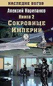 Алексей Яковлевич Корепанов -Сокровище Империи