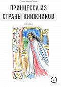 Светлана Новикова -Принцесса из страны книжников