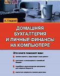 Алексей Гладкий -Домашняя бухгалтерия и личные финансы на компьютере