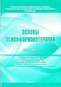 Н. А. Дзеружинская -Основы психофармакотерапии: пособие для врачей