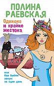 Полина Раевская -Одинока и крайне жестока, или Как выйти замуж за один день