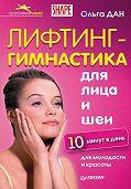 Ольга Дан -Лифтинг-гимнастика для лица и шеи