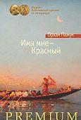 Орхан Памук -Имя мне – Красный