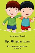 Александр Новый -Про Федю и Колю