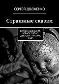 Сергей Долженко - Страшные сказки. Брошенная кукла, Черное пятно, Девушка-призрак и др.