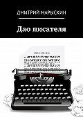 Дмитрий Марыскин -Дао писателя