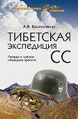 Андрей Васильченко -Тибетская экспедиция СС. Правда о тайном немецком проекте