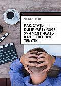 Алексей Номейн -Как стать копирайтером? Учимся писать качественные тексты