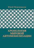 Юрий Медовщиков -Хронология мировой автомобилизации