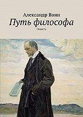 Александр Воин -Путь философа