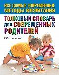 Галина Шалаева -Толковый словарь для современных родителей